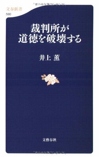 裁判所が道徳を破壊する (文春新書)