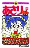 66th volume Asari Chan (ladybug Comics) (2001) ISBN: 4091427162 [Japanese Import]