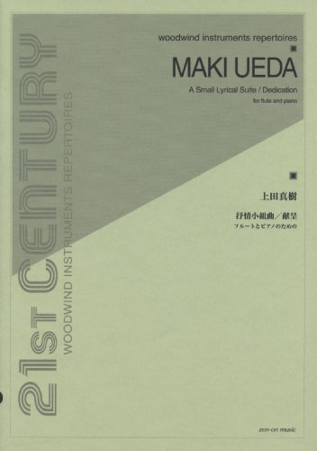 - For piano and Ueda Masaki small Lyric Suite / dedication - Flute (21ST CENTURY Wood Wind Instruments repertoire) (2011) ISBN: 4115095156 [Japanese Import] (Anime Flute Music)