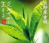 Sawayakani Ikiru Ongaku Series by Sawayakani Ikiru Ongaku Series (2007-09-04)