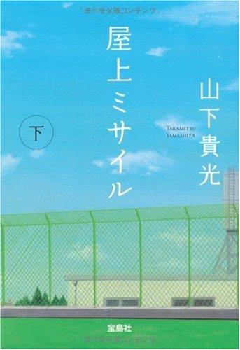 屋上ミサイル (下) (宝島社文庫) (宝島社文庫 C や 2-2)