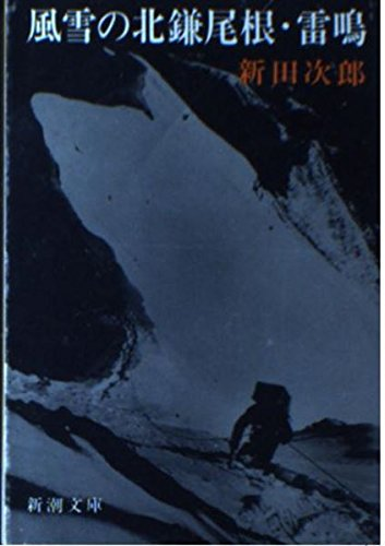 (2-13 in Mass Market Paperback) north ridge sickle thunder of wind and snow (1978) ISBN: 410112213X [Japanese Import]