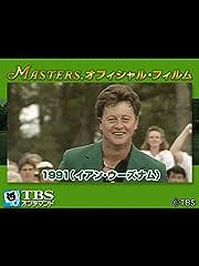 マスターズ・オフィシャル・フィルム1991