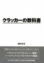 クラッカーの教科書