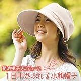 (エマム)Emom 菊池桃子プロデュース 1日中かぶれる小顔帽子