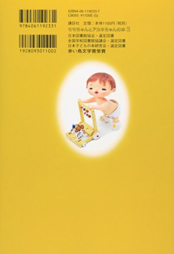 (Book 3 of Akane-chan and children's literature creative series MOMO) Akane-chan (3) Momo book Akane-chan and Momo-chan (1974) ISBN: 4061192337 [Japanese Import]