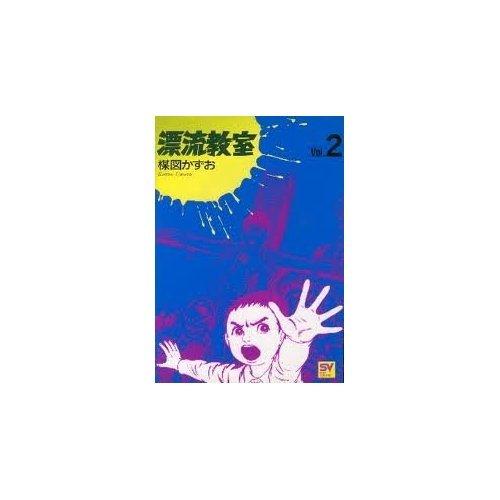 漂流教室 (Vol.2) (スーパービジュアル・コミックス)