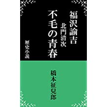 Fukuzawayukititokitamonseiji: ykitinofundoshi Seijinokintama ijinsyousetu (Rekishibunngeisyousetu) (Japanese Edition)