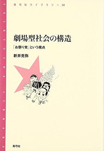 劇場型社会の構造―「お祭り党」という視点 (青弓社ライブラリー)