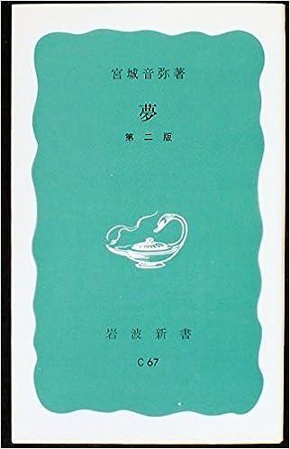 夢 (岩波新書 青版 843)   宮城 音弥  本   通販   Amazon
