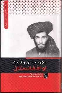 Mula Mohammad Omar, Taliban and Afghanistan: A Documentary