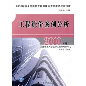 Download The 2010 edition of the National Cost Engineer qualification examination exam guide: Project Cost Case(Chinese Edition) PDF