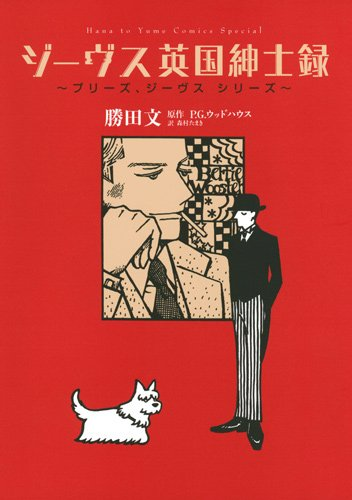 ジーヴス英国紳士録 ~プリーズ、ジーヴス シリーズ~ (花とゆめCOMICS プリーズ、ジーヴスシリーズ)