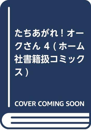 たちあがれ! オークさん 4 (画楽コミックス愛蔵版コミックス)