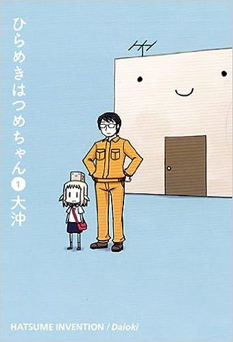 ひらめきはつめちゃん(1) (BLADE...