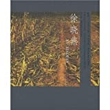 Chinese Contemporary Art Series: Xu Xiaoyan (oil volume) (hardcover)