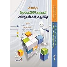 دراسة الجدوى الاقتصادية وتقييم المشروعات