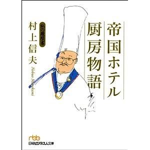 帝国ホテル 厨房物語 私の履歴書 (日経ビジネス人文庫) [Kindle版]