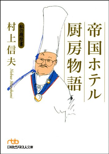 帝国ホテル 厨房物語 私の履歴書 (日経ビジネス人文庫)