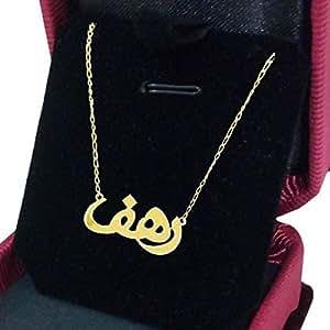 21K Gold Plated Necklace Rahaf name