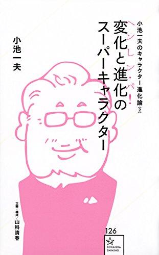 小池一夫のキャラクター進化論(2)変化と進化のスーパーキャラクター≪へンしン・パ!≫ (星海社新書)