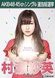 【村瀬紗英】 公式生写真 AKB48 翼はいらない 劇場盤特典