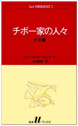 チボー家の人々 (2) (白水Uブックス (39))