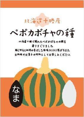 北海道十勝産(農薬不使用) ペポカボチャの種(なま) 60g 2個セット