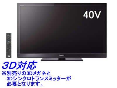 ソニー 40V型 液晶 テレビ ブラビア KDL-40HX800 フルハイビジョン   2010年モデル B003NZJ2Q2