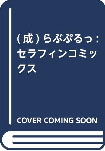 (成)らぶぷるっ: セラフィンコミックス