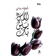 الأسود يليق بك (Arabic Edition)