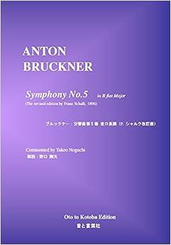 交響曲第5番変ロ長調スコア(F.シャルク改訂版)Symphony No.5 in B flat major score (revised version by F.Schalk)