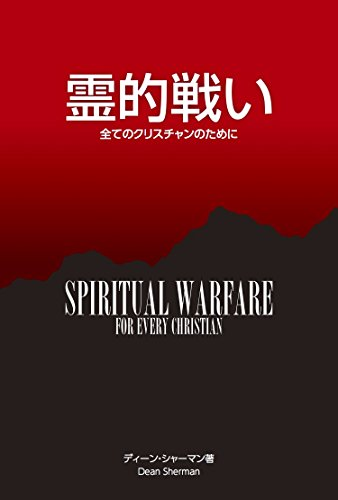 dean sherman spiritual warfare - 4