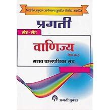 वाणिज्य पेपर क्र. ३ (Marathi Edition)