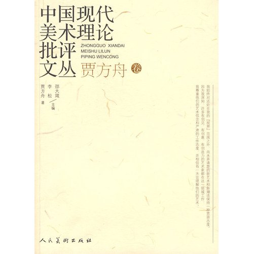 Commentaries on Chinese Modern Art Theories (Volume by Jia Fangzhou) (Chinese Edition) PDF