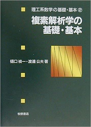 複素解析学の基礎・基本 (理工系...