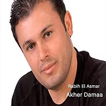 rabi3 asmar mp3