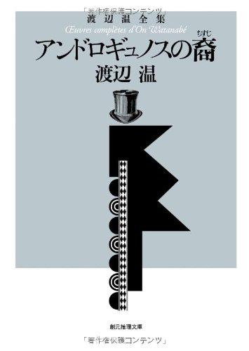 アンドロギュノスの裔 (渡辺温全集) (創元推理文庫)
