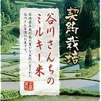 長崎県・五島列島産 谷川さんちのミルキー米 10kg