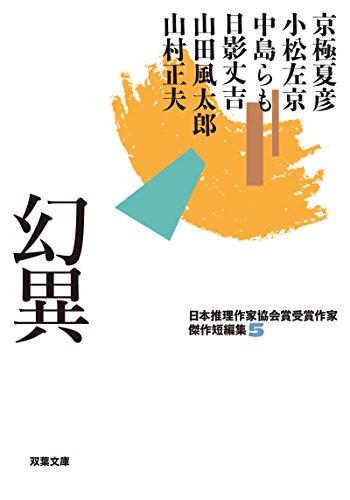 日本推理作家協会賞受賞作家 傑作短編集(5) 幻異 (双葉文庫)