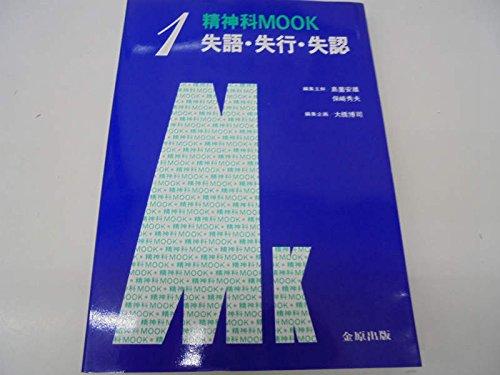 失語・失行・失認 (精神科MOOK (1))