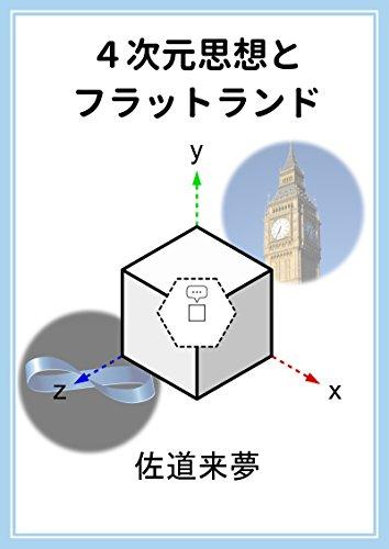 Yozigensisoutohurattorando (Japanese Edition)