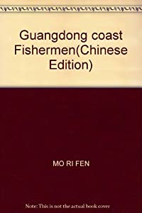 Paperback Guangdong coast Fishermen(Chinese Edition) Book