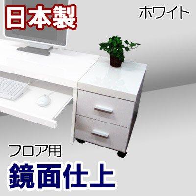 家具工場直販 フロア タイプ用 ワゴン (ホワイト) 日本製 サイドワゴン チェスト キャビネット 家具ファクトリー (ホワイト(鏡面仕上げ単色)) B00EC5KMBG ホワイト(鏡面仕上げ単色) ホワイト(鏡面仕上げ単色)