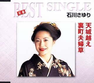 Amagigoe/Uramachimeotogusa by Ishikawa, Sayuri (2006-04-25)