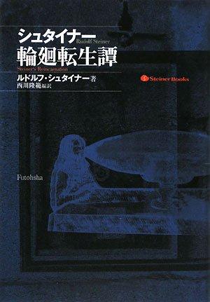 シュタイナー輪廻転生譚 (Steiner Books)