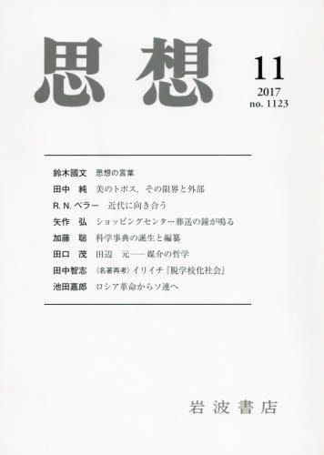 思想 2017年 11 月号 [雑誌]