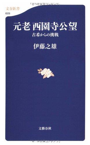 元老西園寺公望―古希からの挑戦 (文春新書)