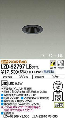 DAIKO LEDユニバーサルダウンライト (LED内蔵) 電源別売 電球色 2700K 埋込穴Φ50 LZD92797LB B07K2RXB2V
