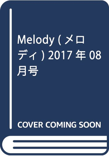 Melody(メロディ) 2017年 08 月号 [雑誌]